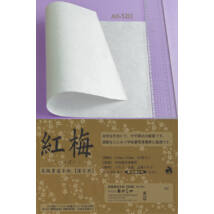 "Kalligráfia papír 243x334mm/40ív ""Koubai"" AO-52H"