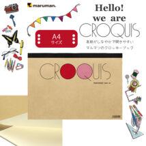 Rajzltömb A4/60lap Cream Croquis Maruman S264