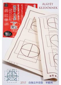 Japán írásgyakorló textil sablon - 27171