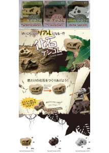 Radír Fossils 3db Seed 1505A/B/C