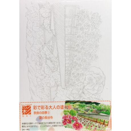 Akvarellkép 148x210mm Akashiya A0-14N