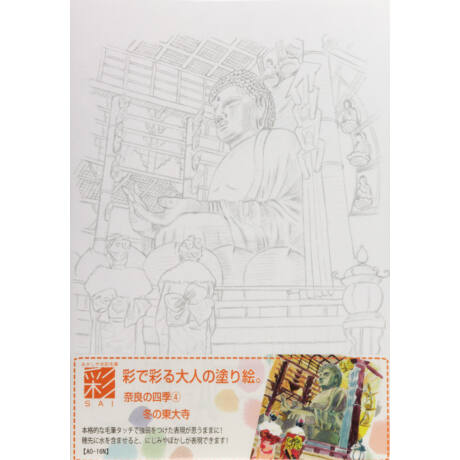 Akvarellkép 148x210mm Akashiya A0-16N