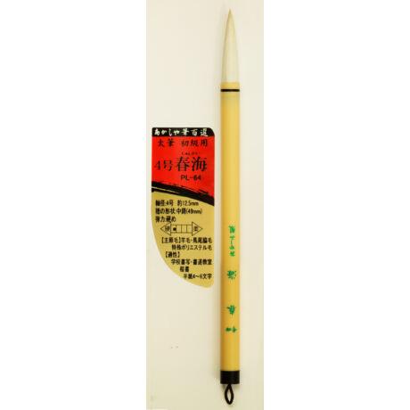 Kalligráfia ecset 12,5mmJapán fude PL-64