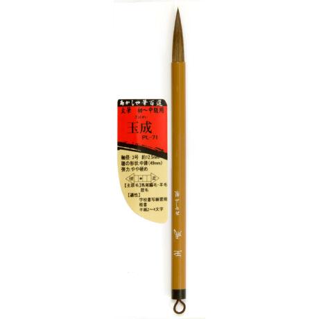 Kalligráfia ecset 12,5mm Japán fude PL-71